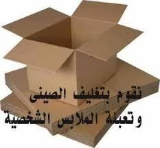 افضل شركات نقل اثاث بالمدينة المنورة