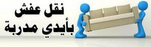 شركة نقل اثاث فى الرياض